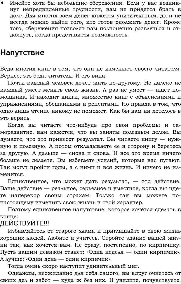 PDF. Русский Карнеги. Тукмаков А. В. Страница 158. Читать онлайн