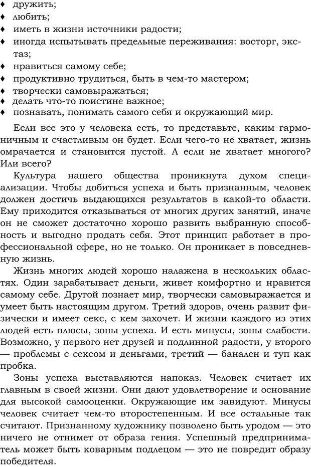PDF. Русский Карнеги. Тукмаков А. В. Страница 16. Читать онлайн
