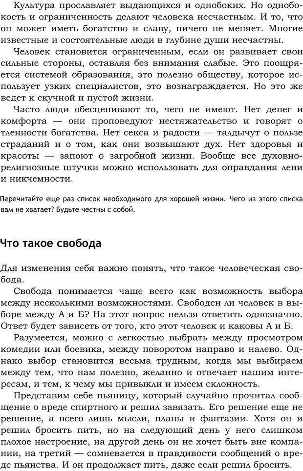 PDF. Русский Карнеги. Тукмаков А. В. Страница 17. Читать онлайн