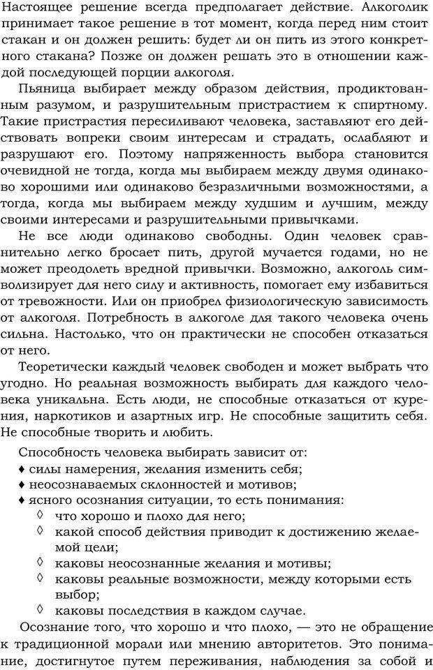 PDF. Русский Карнеги. Тукмаков А. В. Страница 18. Читать онлайн