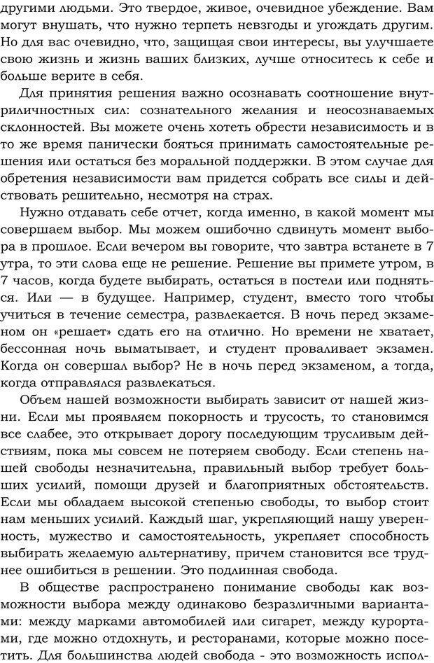 PDF. Русский Карнеги. Тукмаков А. В. Страница 19. Читать онлайн