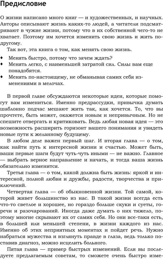 PDF. Русский Карнеги. Тукмаков А. В. Страница 2. Читать онлайн