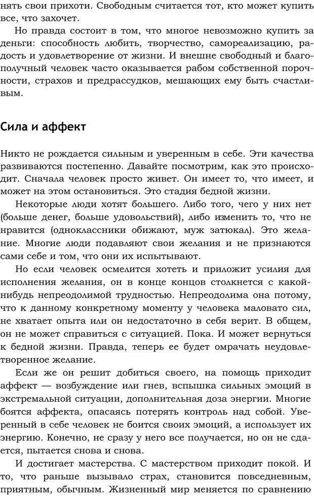 PDF. Русский Карнеги. Тукмаков А. В. Страница 20. Читать онлайн