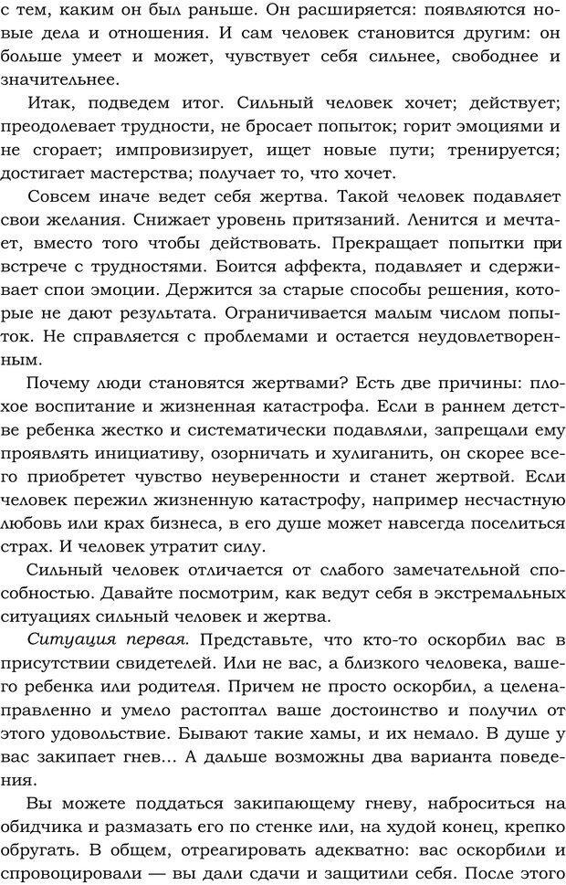 PDF. Русский Карнеги. Тукмаков А. В. Страница 21. Читать онлайн