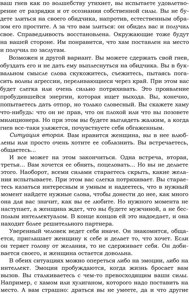 PDF. Русский Карнеги. Тукмаков А. В. Страница 22. Читать онлайн