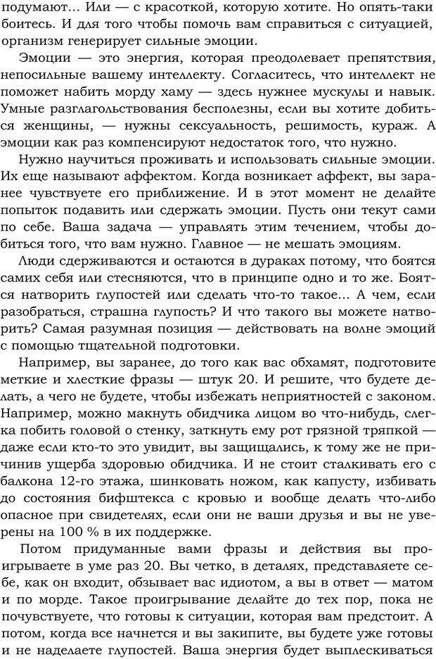 PDF. Русский Карнеги. Тукмаков А. В. Страница 23. Читать онлайн