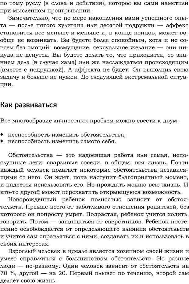 PDF. Русский Карнеги. Тукмаков А. В. Страница 24. Читать онлайн