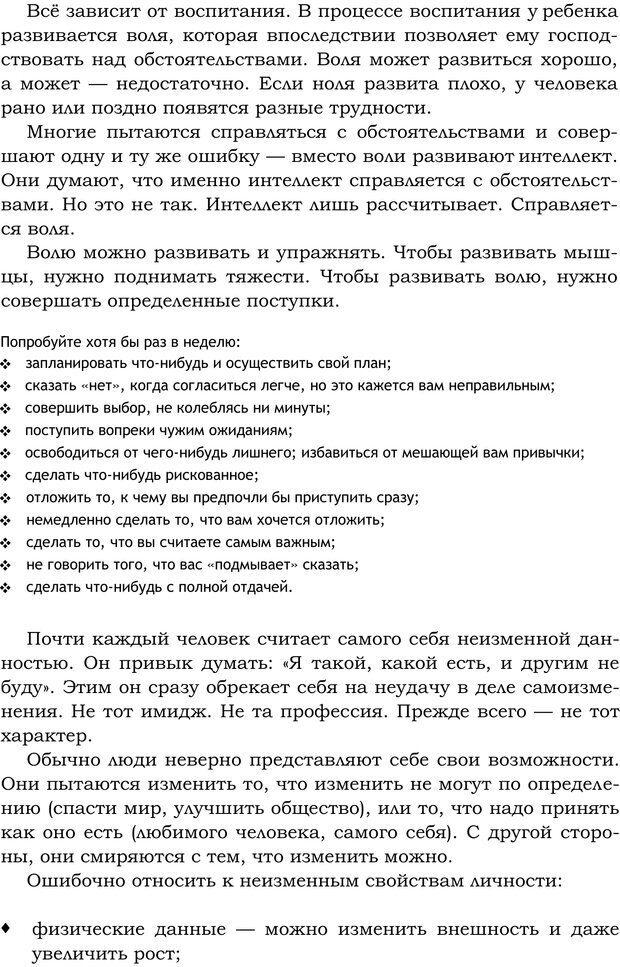 PDF. Русский Карнеги. Тукмаков А. В. Страница 25. Читать онлайн