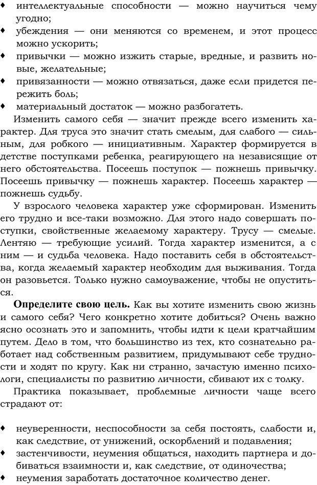 PDF. Русский Карнеги. Тукмаков А. В. Страница 26. Читать онлайн