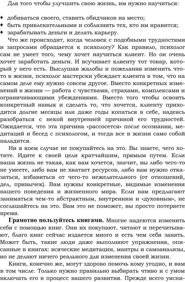 PDF. Русский Карнеги. Тукмаков А. В. Страница 27. Читать онлайн