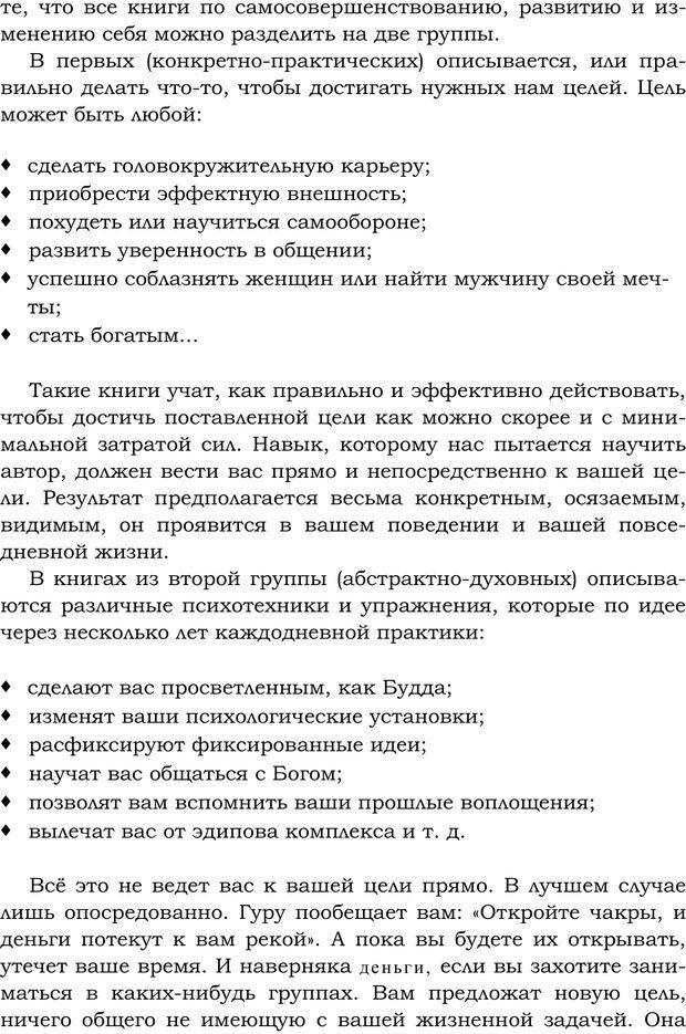 PDF. Русский Карнеги. Тукмаков А. В. Страница 28. Читать онлайн