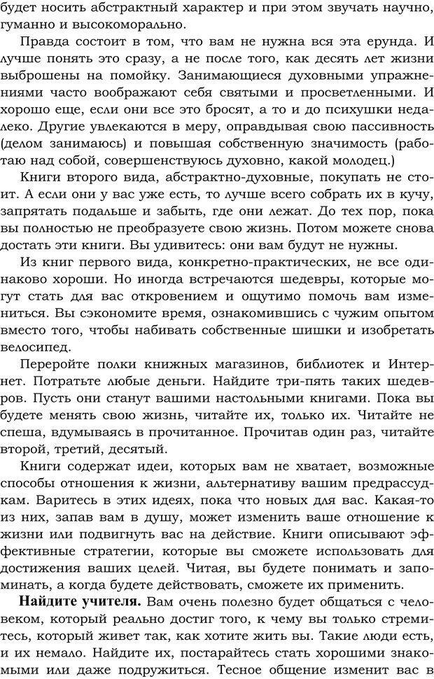 PDF. Русский Карнеги. Тукмаков А. В. Страница 29. Читать онлайн