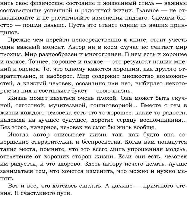PDF. Русский Карнеги. Тукмаков А. В. Страница 3. Читать онлайн