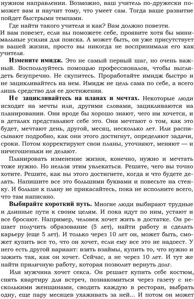 PDF. Русский Карнеги. Тукмаков А. В. Страница 30. Читать онлайн