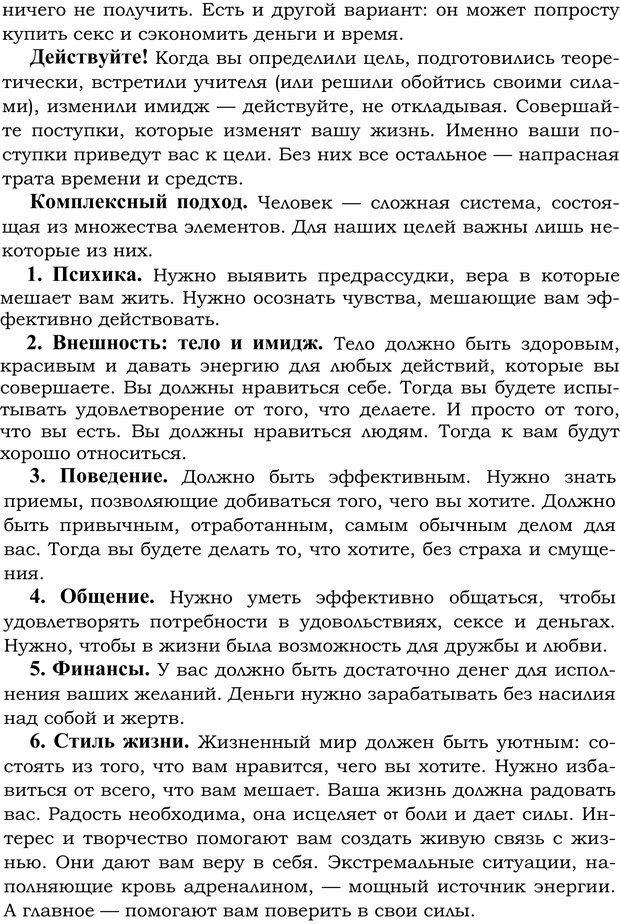 PDF. Русский Карнеги. Тукмаков А. В. Страница 31. Читать онлайн