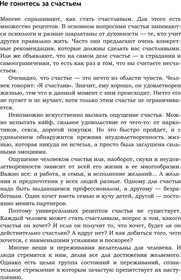 PDF. Русский Карнеги. Тукмаков А. В. Страница 34. Читать онлайн