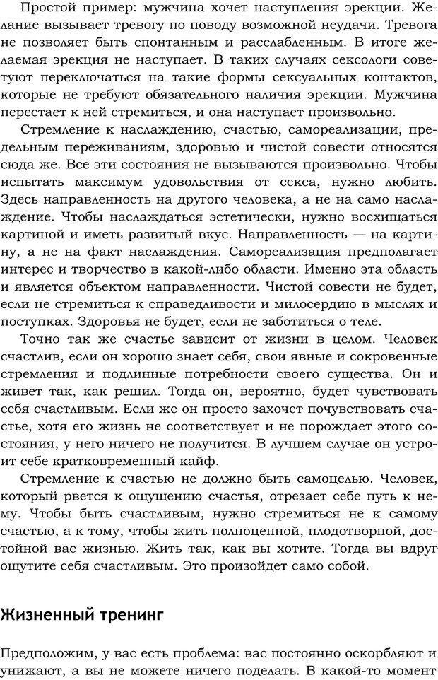 PDF. Русский Карнеги. Тукмаков А. В. Страница 35. Читать онлайн