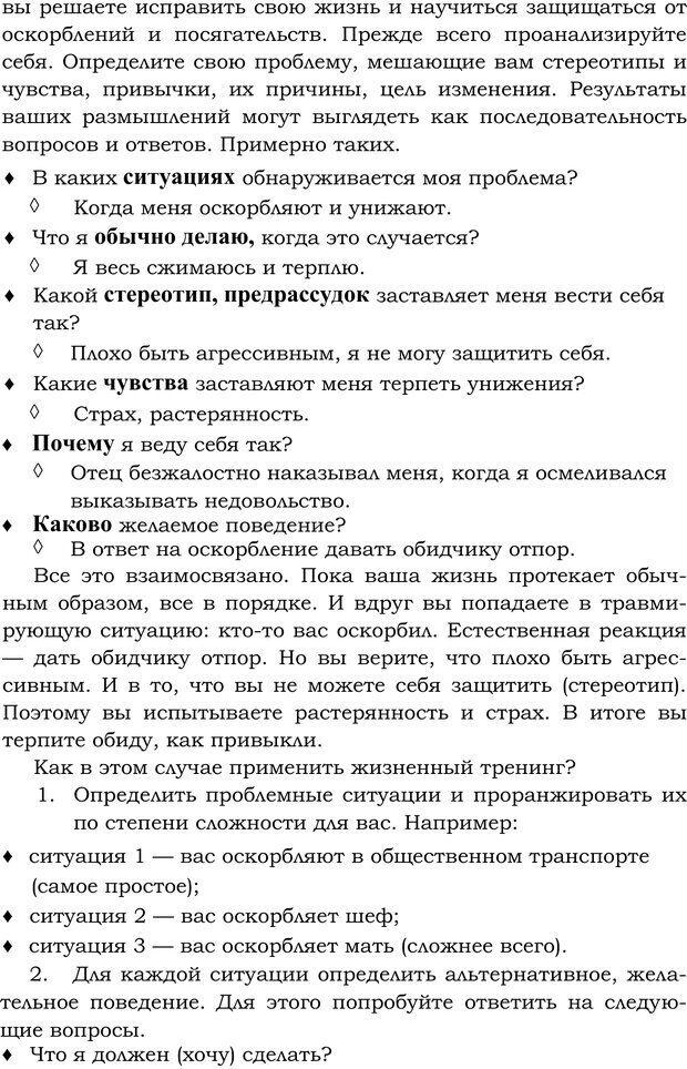 PDF. Русский Карнеги. Тукмаков А. В. Страница 36. Читать онлайн
