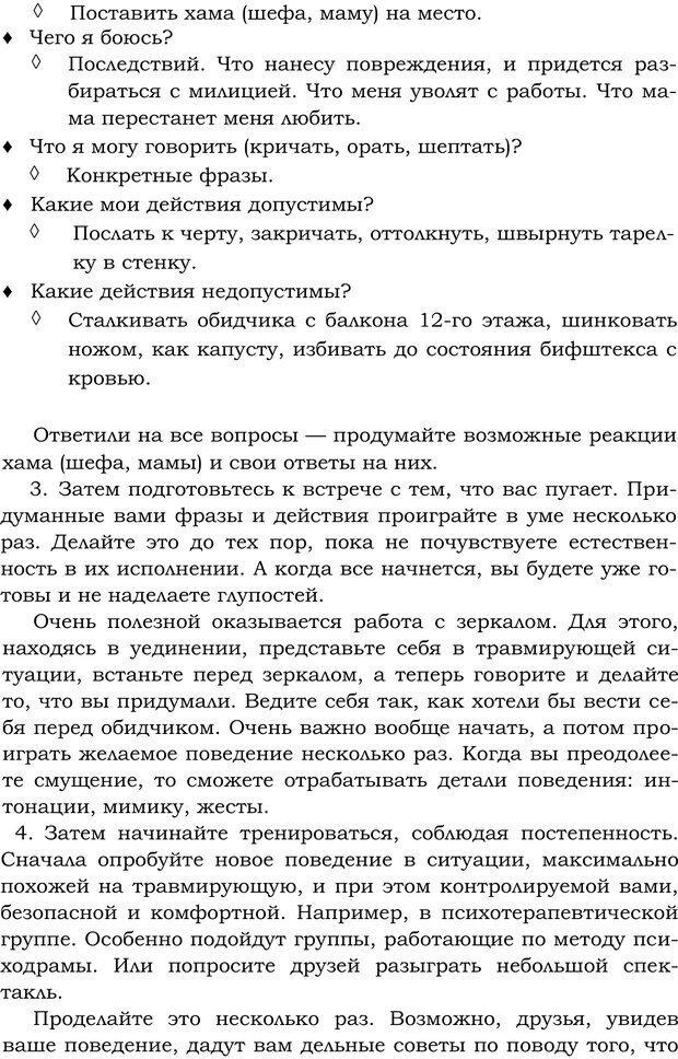 PDF. Русский Карнеги. Тукмаков А. В. Страница 37. Читать онлайн