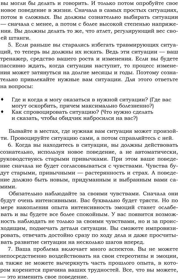 PDF. Русский Карнеги. Тукмаков А. В. Страница 38. Читать онлайн