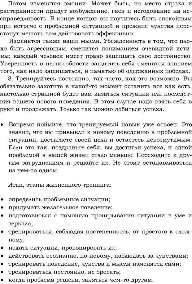PDF. Русский Карнеги. Тукмаков А. В. Страница 39. Читать онлайн