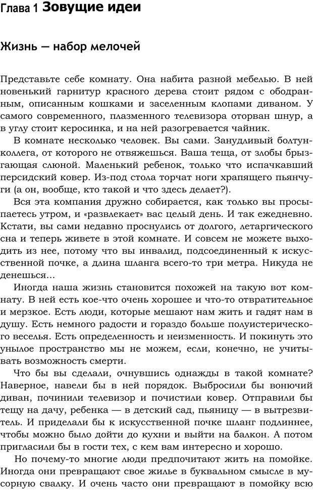 PDF. Русский Карнеги. Тукмаков А. В. Страница 4. Читать онлайн