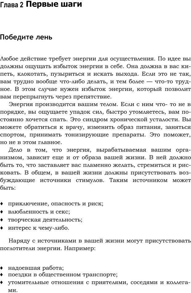 PDF. Русский Карнеги. Тукмаков А. В. Страница 40. Читать онлайн