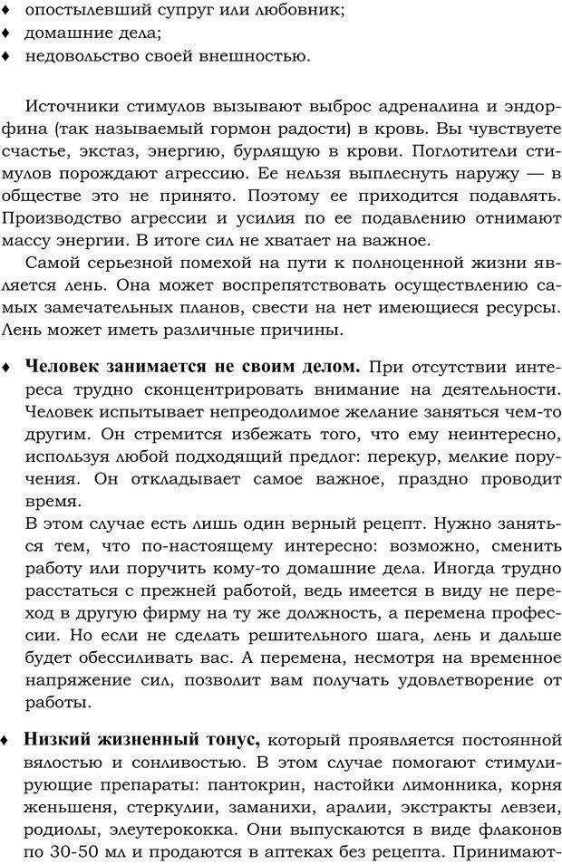 PDF. Русский Карнеги. Тукмаков А. В. Страница 41. Читать онлайн