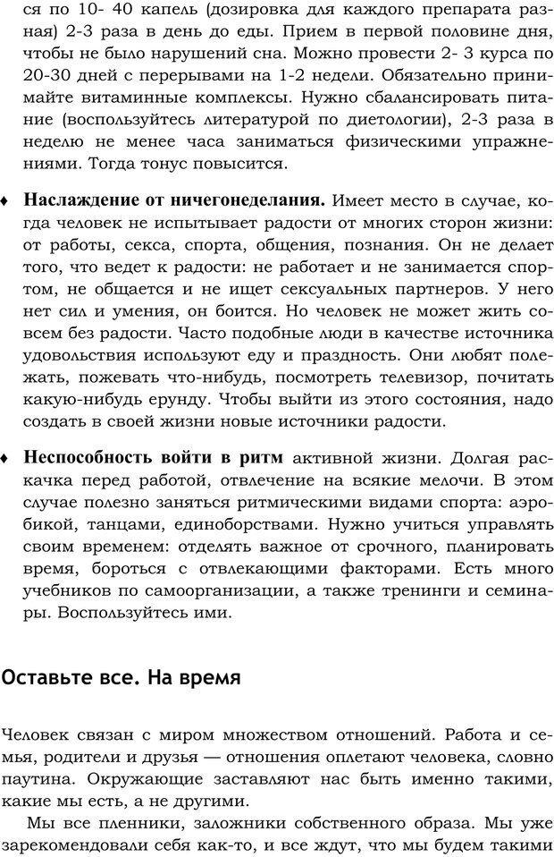 PDF. Русский Карнеги. Тукмаков А. В. Страница 42. Читать онлайн