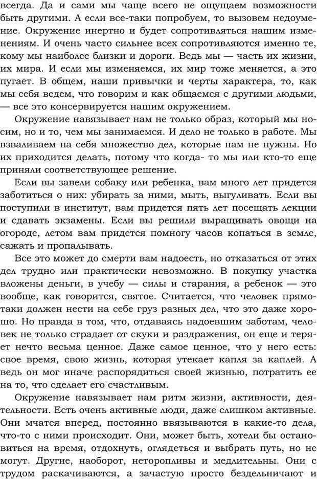 PDF. Русский Карнеги. Тукмаков А. В. Страница 43. Читать онлайн