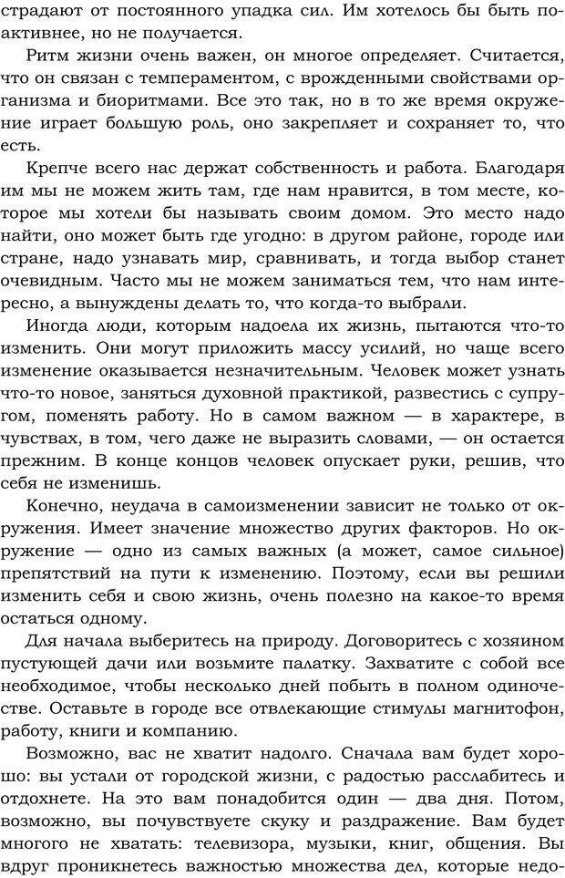 PDF. Русский Карнеги. Тукмаков А. В. Страница 44. Читать онлайн