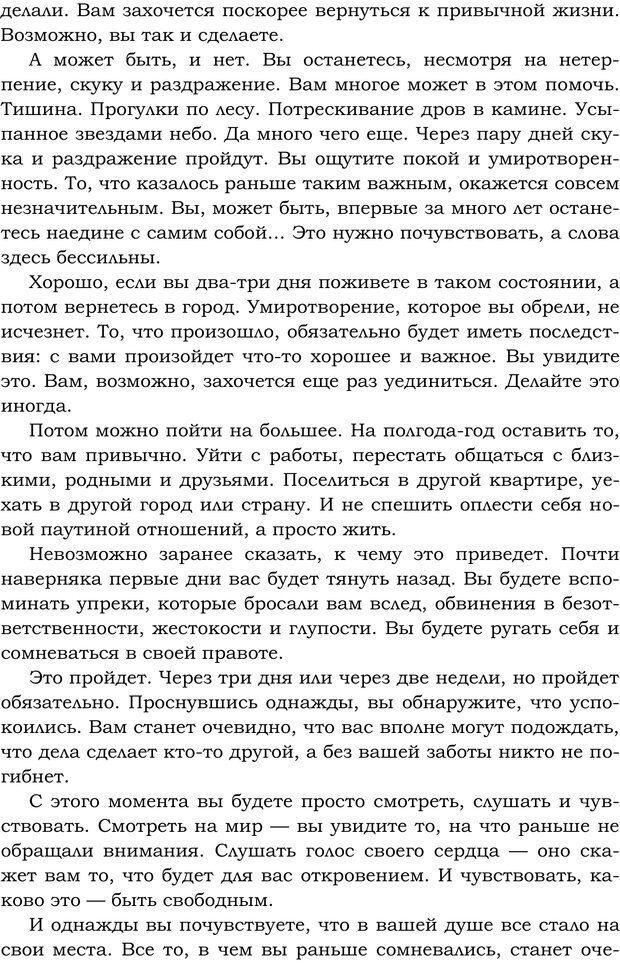 PDF. Русский Карнеги. Тукмаков А. В. Страница 45. Читать онлайн