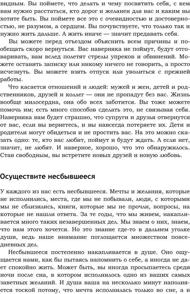 PDF. Русский Карнеги. Тукмаков А. В. Страница 46. Читать онлайн