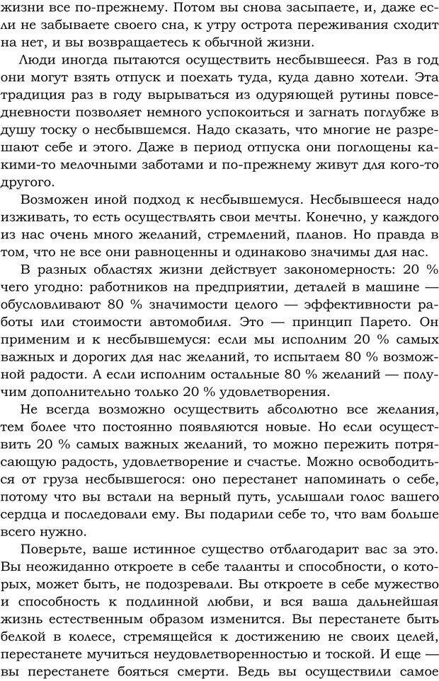 PDF. Русский Карнеги. Тукмаков А. В. Страница 47. Читать онлайн