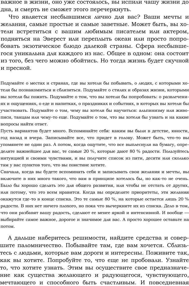PDF. Русский Карнеги. Тукмаков А. В. Страница 48. Читать онлайн
