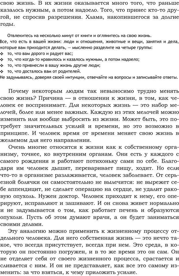 PDF. Русский Карнеги. Тукмаков А. В. Страница 5. Читать онлайн