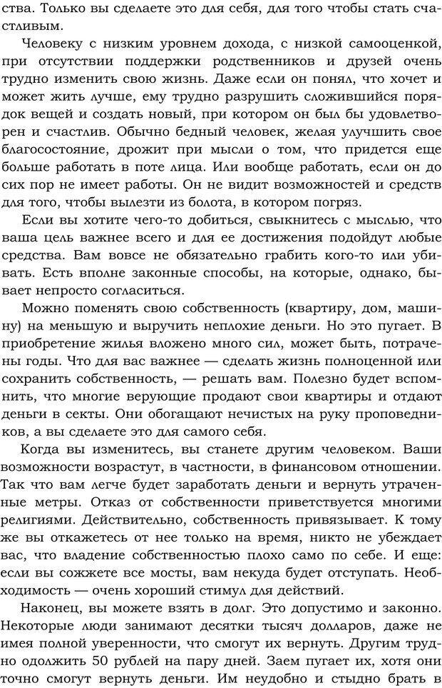 PDF. Русский Карнеги. Тукмаков А. В. Страница 50. Читать онлайн