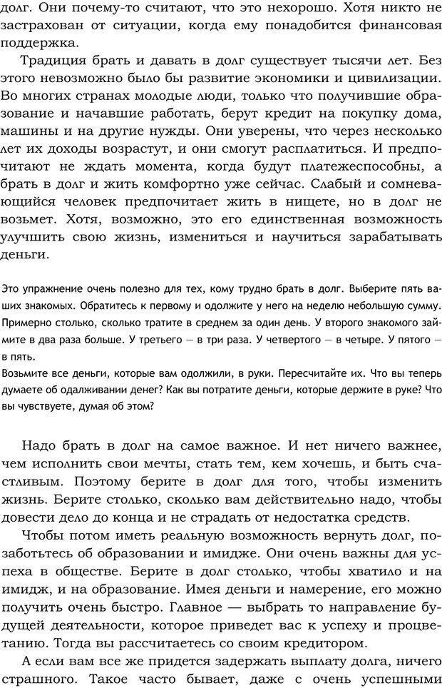 PDF. Русский Карнеги. Тукмаков А. В. Страница 51. Читать онлайн
