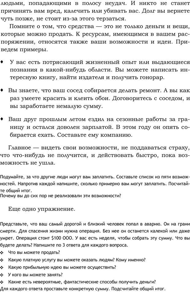 PDF. Русский Карнеги. Тукмаков А. В. Страница 52. Читать онлайн
