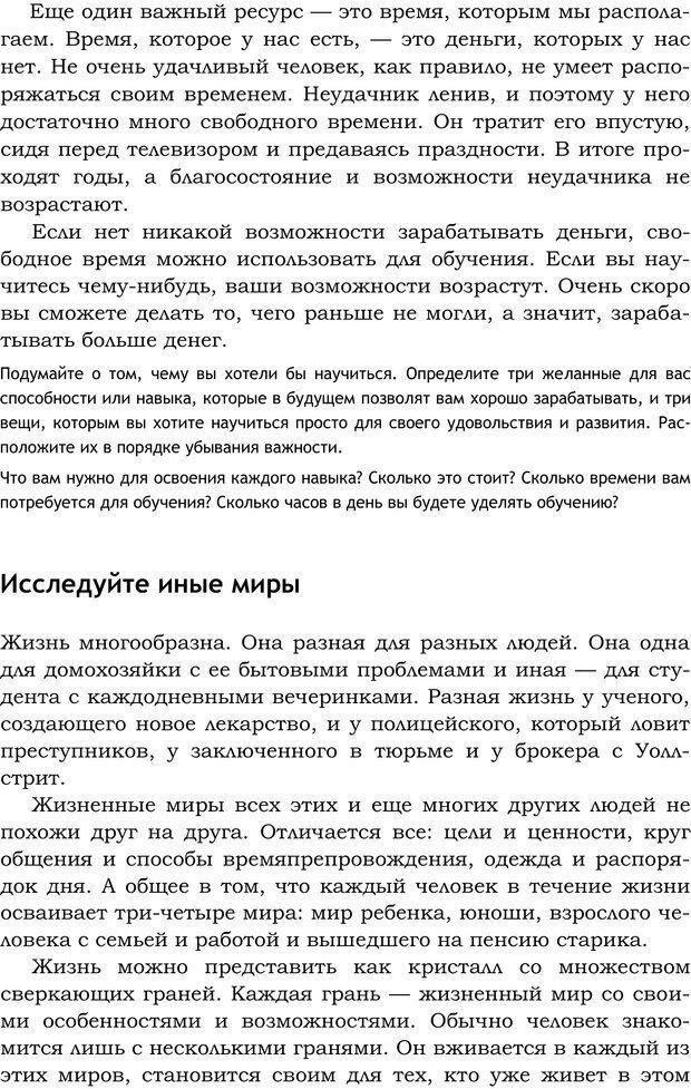 PDF. Русский Карнеги. Тукмаков А. В. Страница 53. Читать онлайн