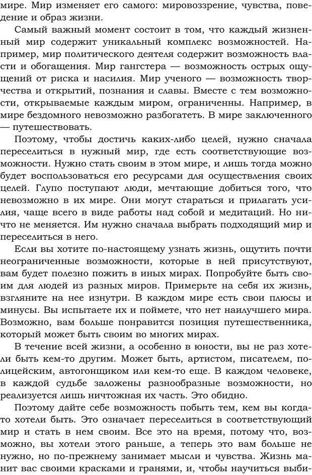 PDF. Русский Карнеги. Тукмаков А. В. Страница 54. Читать онлайн