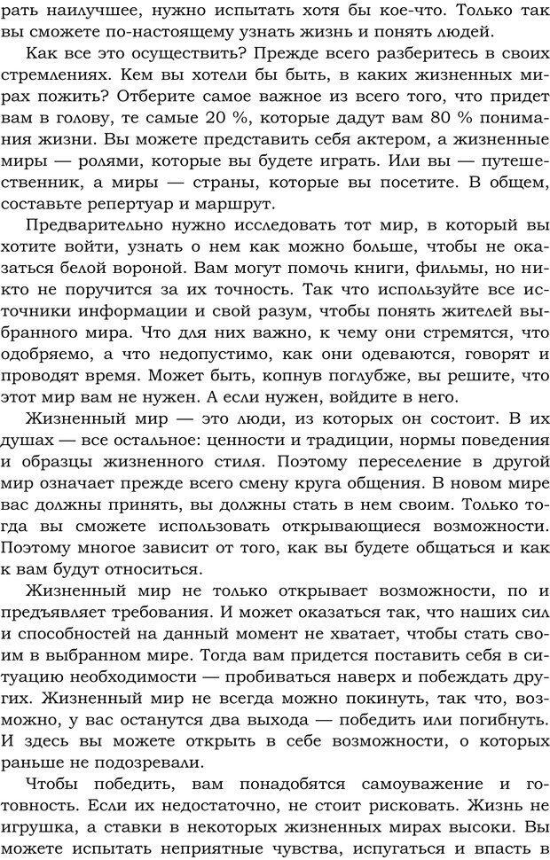 PDF. Русский Карнеги. Тукмаков А. В. Страница 55. Читать онлайн