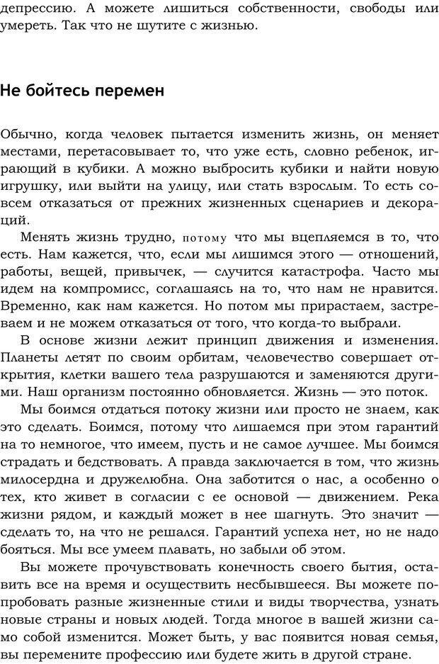 PDF. Русский Карнеги. Тукмаков А. В. Страница 56. Читать онлайн