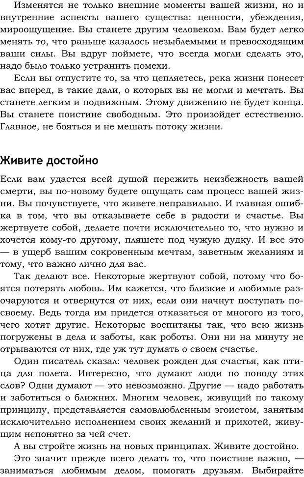 PDF. Русский Карнеги. Тукмаков А. В. Страница 57. Читать онлайн