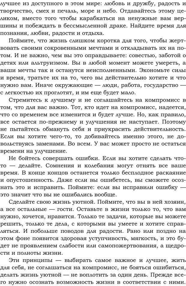 PDF. Русский Карнеги. Тукмаков А. В. Страница 58. Читать онлайн