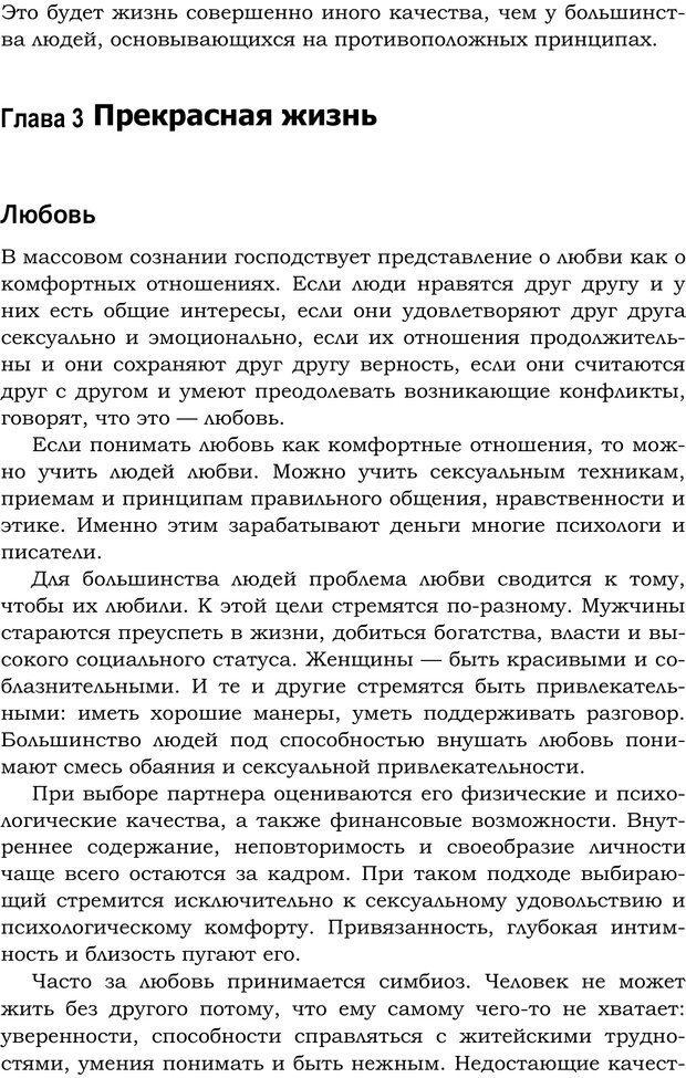 PDF. Русский Карнеги. Тукмаков А. В. Страница 59. Читать онлайн