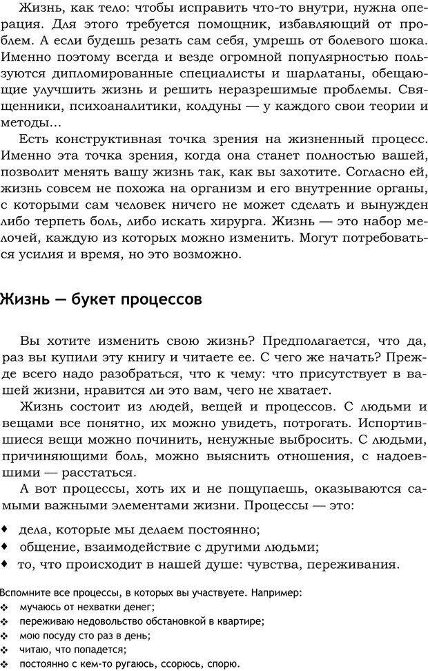 PDF. Русский Карнеги. Тукмаков А. В. Страница 6. Читать онлайн