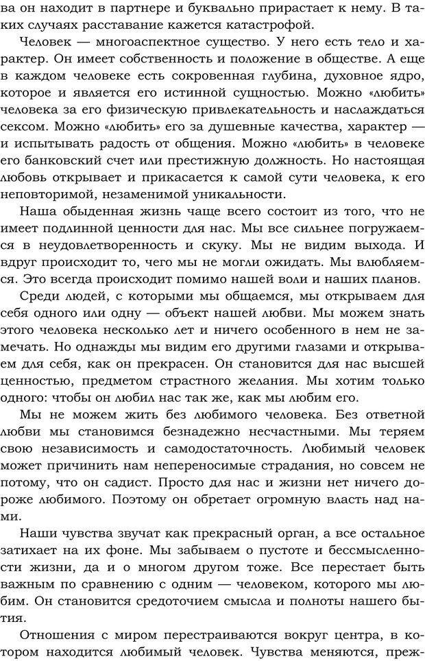 PDF. Русский Карнеги. Тукмаков А. В. Страница 60. Читать онлайн