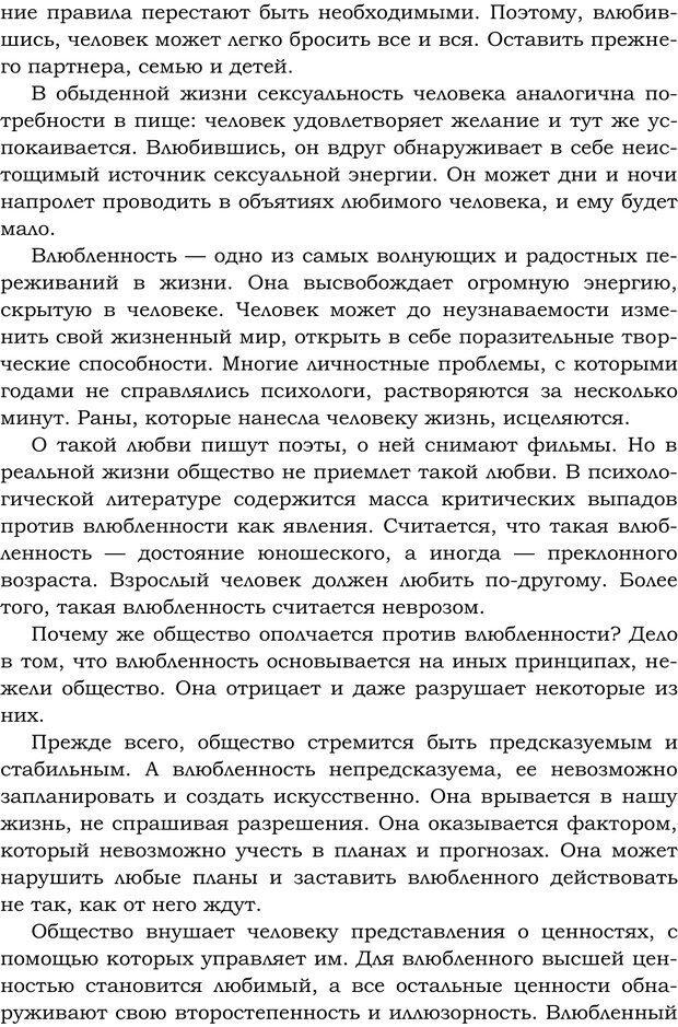 PDF. Русский Карнеги. Тукмаков А. В. Страница 61. Читать онлайн