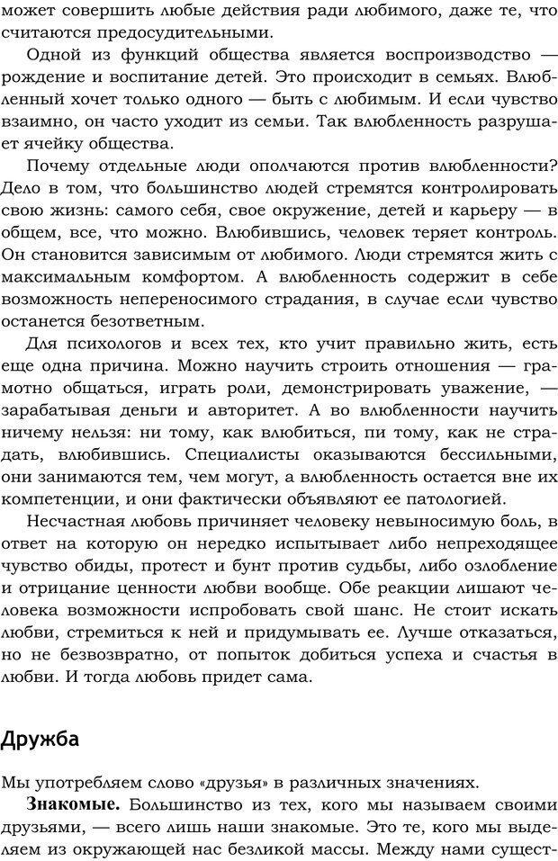 PDF. Русский Карнеги. Тукмаков А. В. Страница 62. Читать онлайн